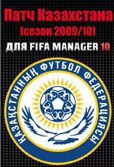 Платформа. Издательство. Патч Чемпионат Казахстана для FIFA M