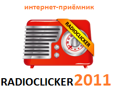 Программка веб радио, radioclicker pro, ключ активации, скачать безвозмездн